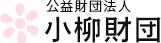 公益財団法人 小柳財団