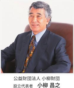設立代表者 小柳昌之